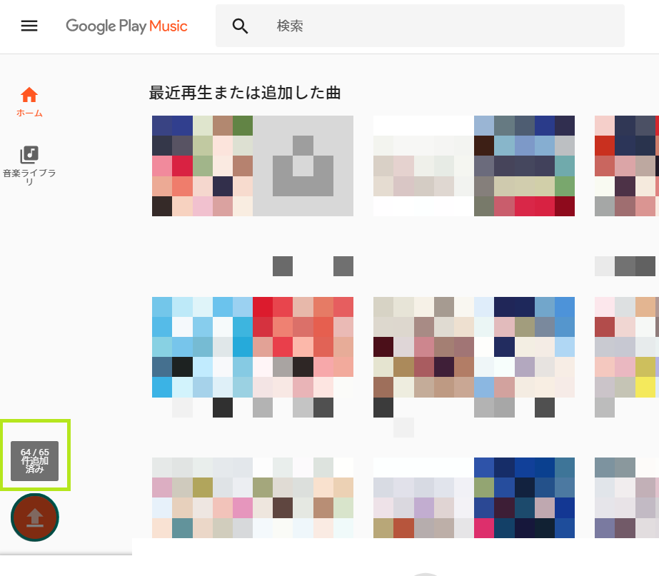 google play music画面