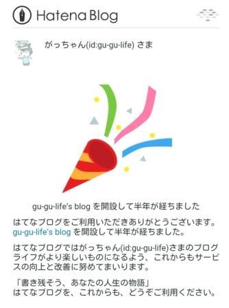 f:id:gu-gu-life:20170704070346j:plain