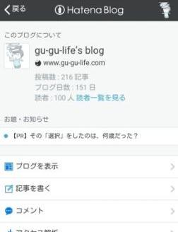 f:id:gu-gu-life:20170718143950j:plain