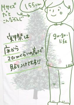f:id:gu-gu-life:20171208180520j:plain