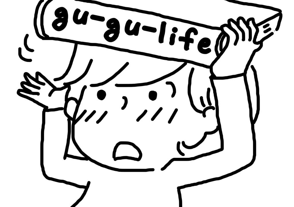 f:id:gu-gu-life:20180712071816j:plain
