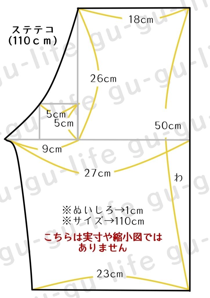 f:id:gu-gu-life:20180808160041j:plain