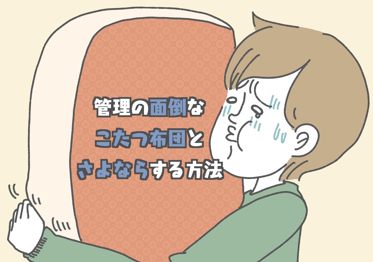 f:id:gu-gu-life:20191021201748j:plain
