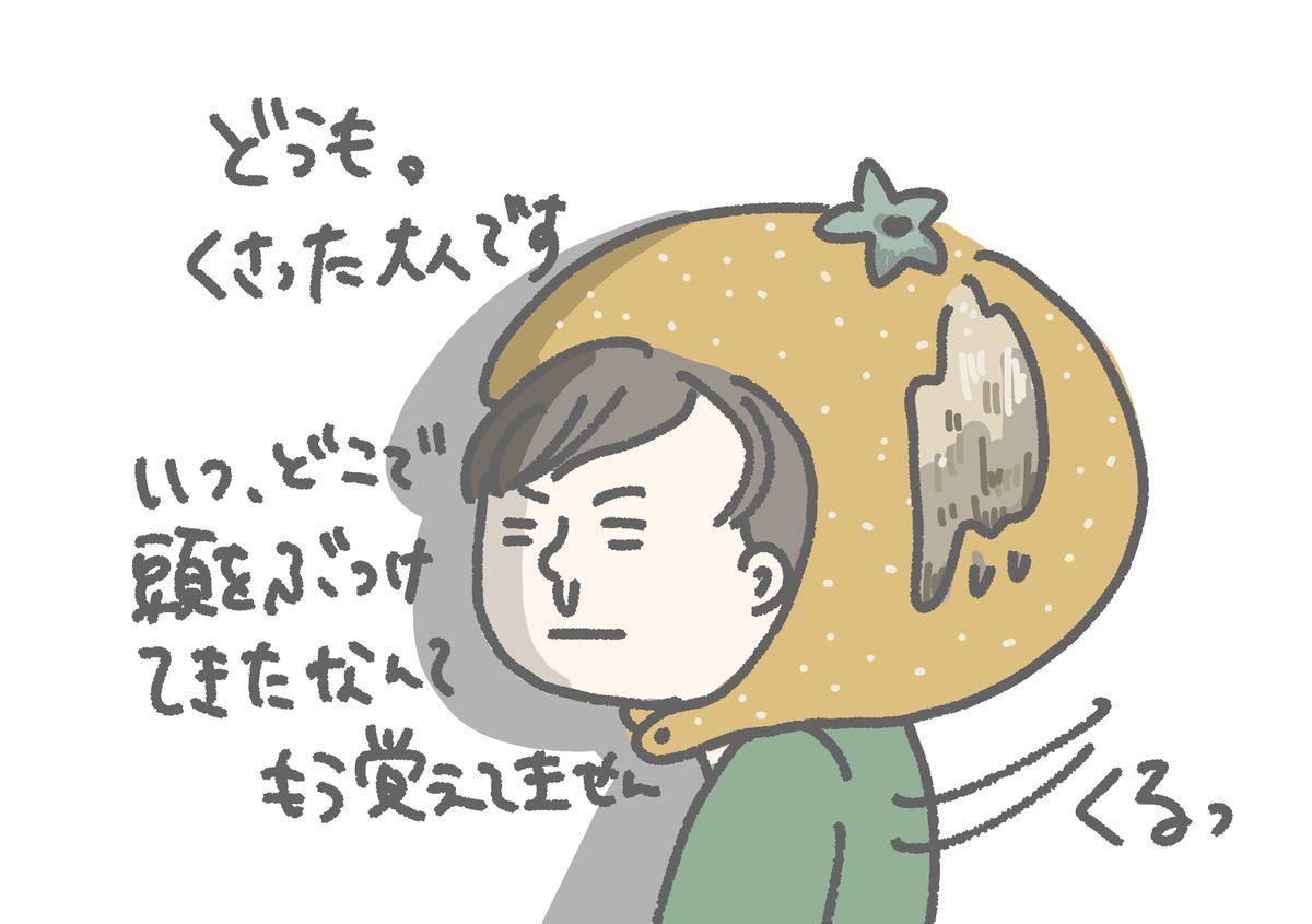 f:id:gu-gu-life:20191027184452j:plain