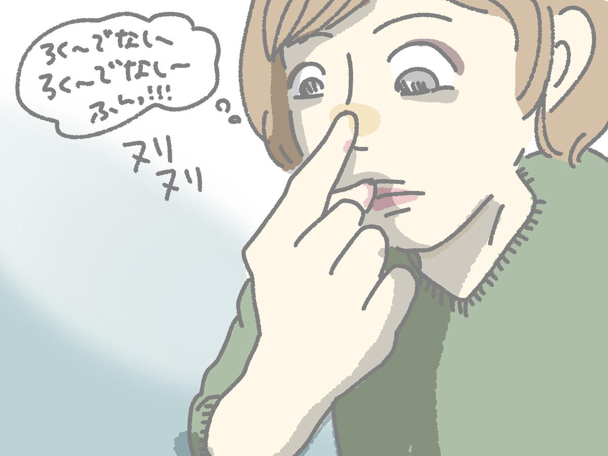 無印良品のマルチバーム。鼻に塗る。