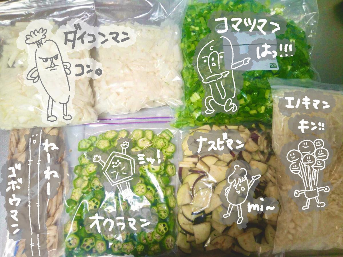 冷凍保存できる味噌汁の具材