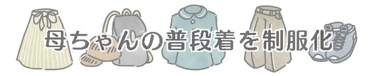 f:id:gu-gu-life:20200507090606p:plain