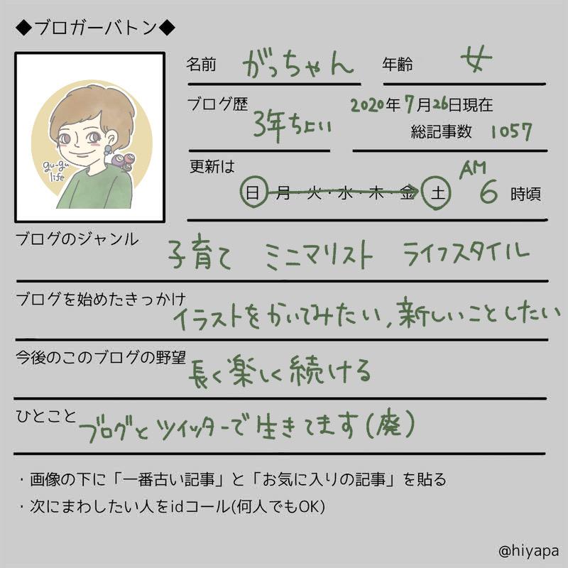 f:id:gu-gu-life:20200725153149j:plain