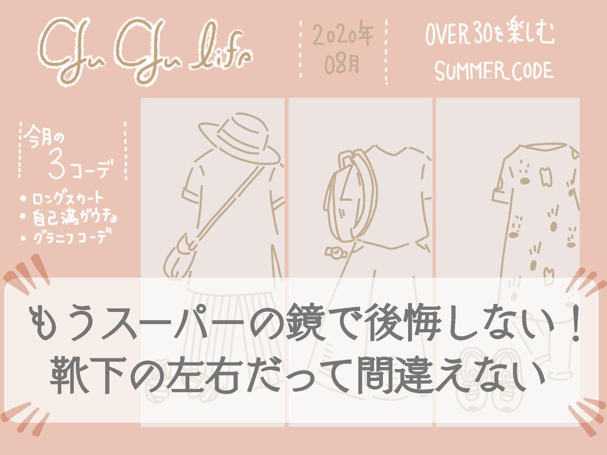 f:id:gu-gu-life:20200729183401j:plain