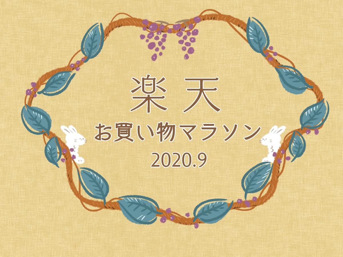 f:id:gu-gu-life:20200923081952j:plain
