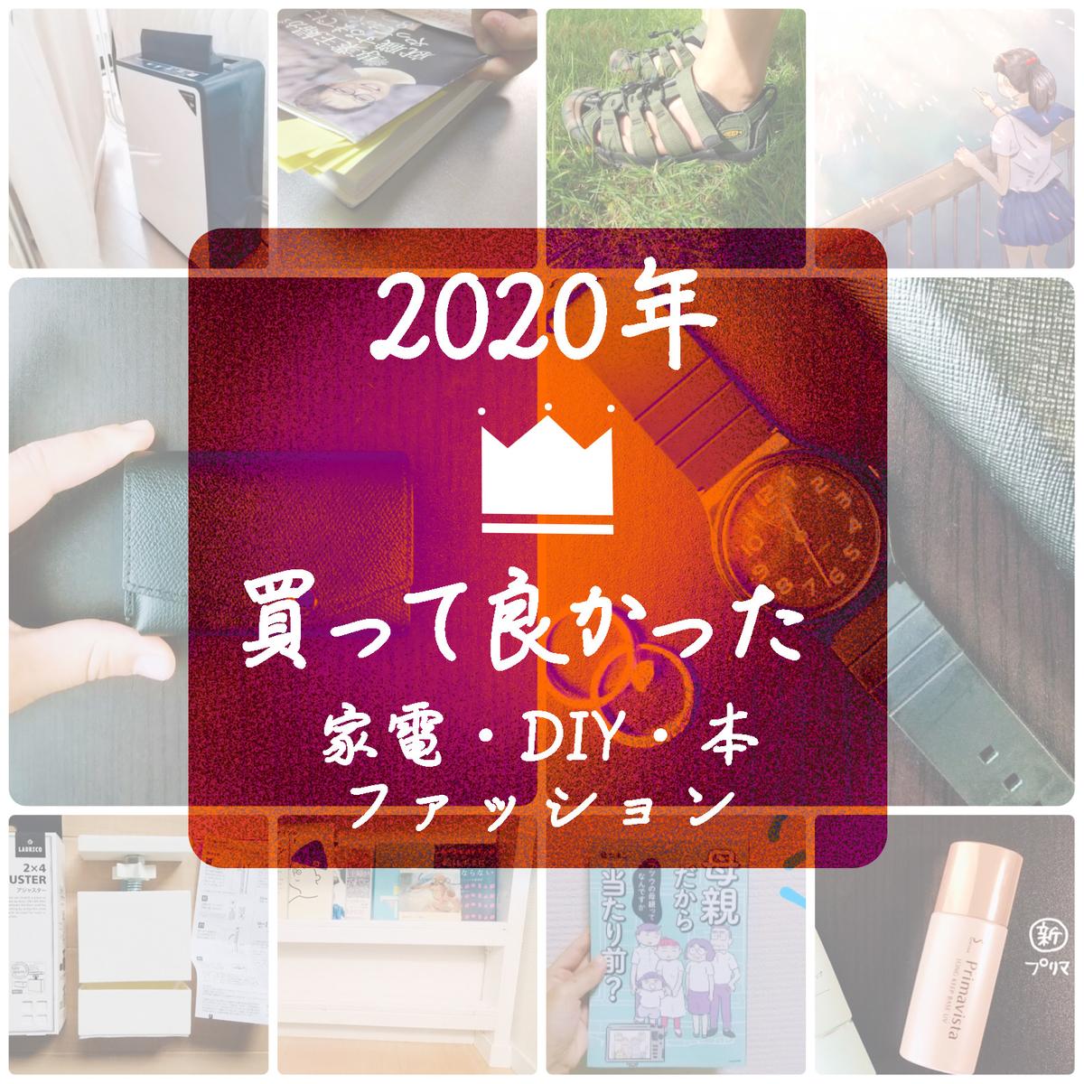 f:id:gu-gu-life:20201219061310j:plain