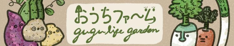 f:id:gu-gu-life:20210205232125j:plain