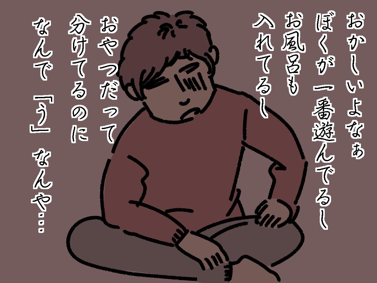 f:id:gu-gu-life:20210318181634j:plain
