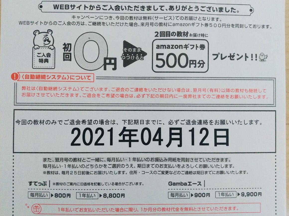 f:id:gu-gu-life:20210327202918j:plain