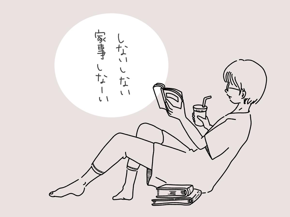 f:id:gu-gu-life:20210525204100j:plain