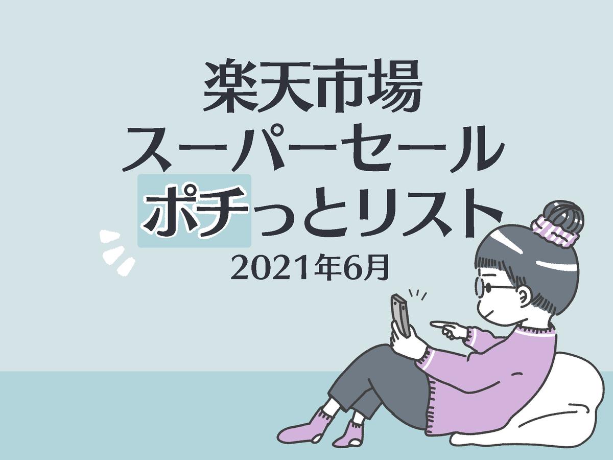 f:id:gu-gu-life:20210527205559j:plain