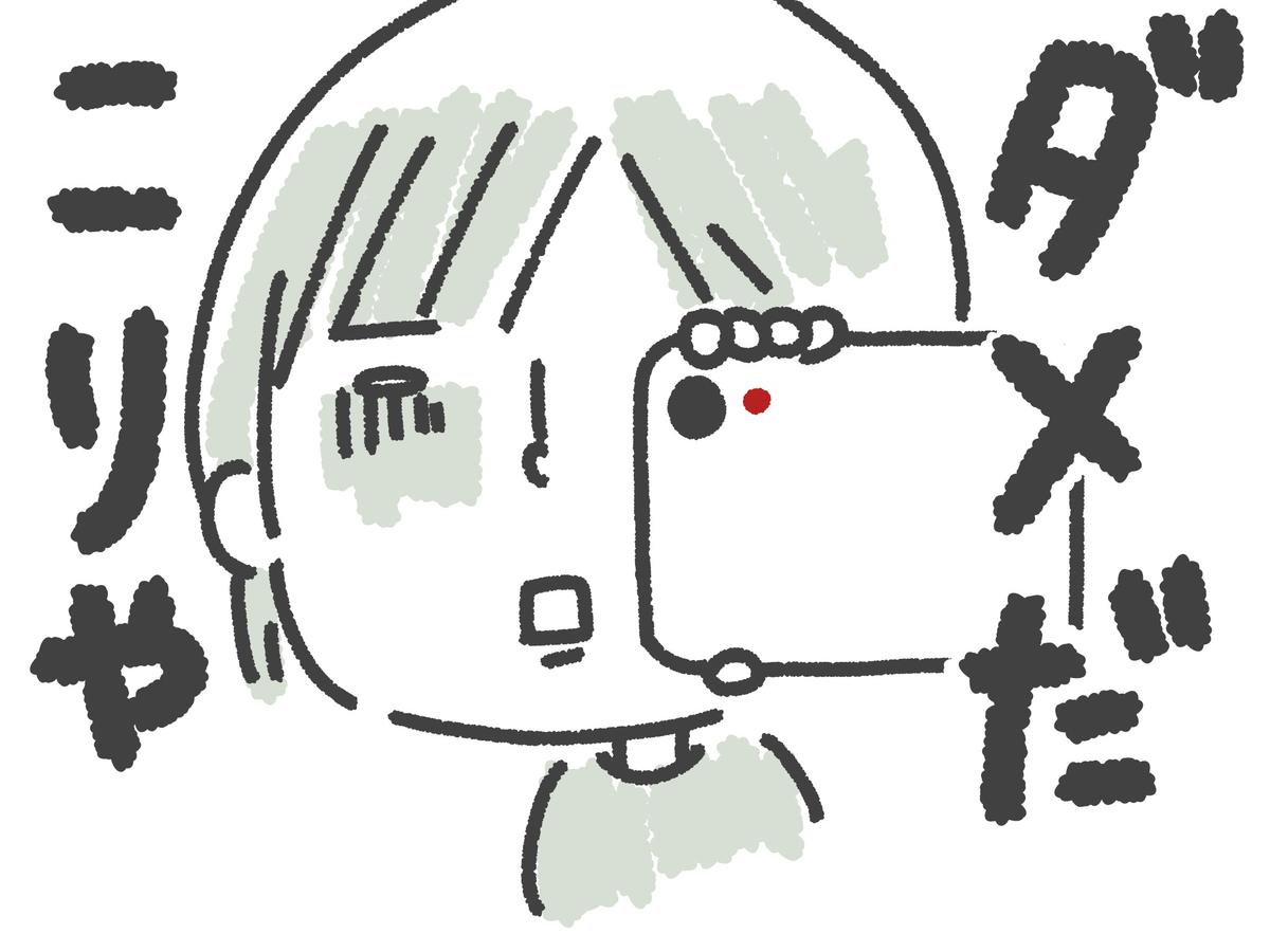 f:id:gu-gu-life:20210731154137j:plain