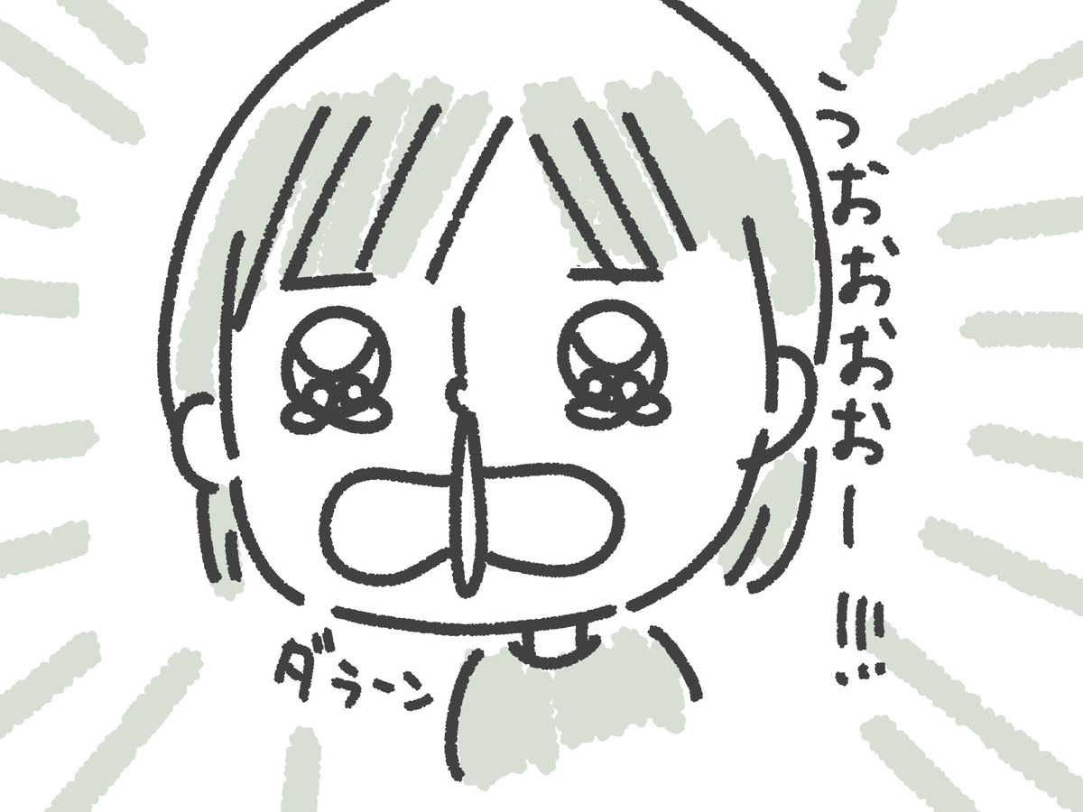 f:id:gu-gu-life:20210731154544j:plain