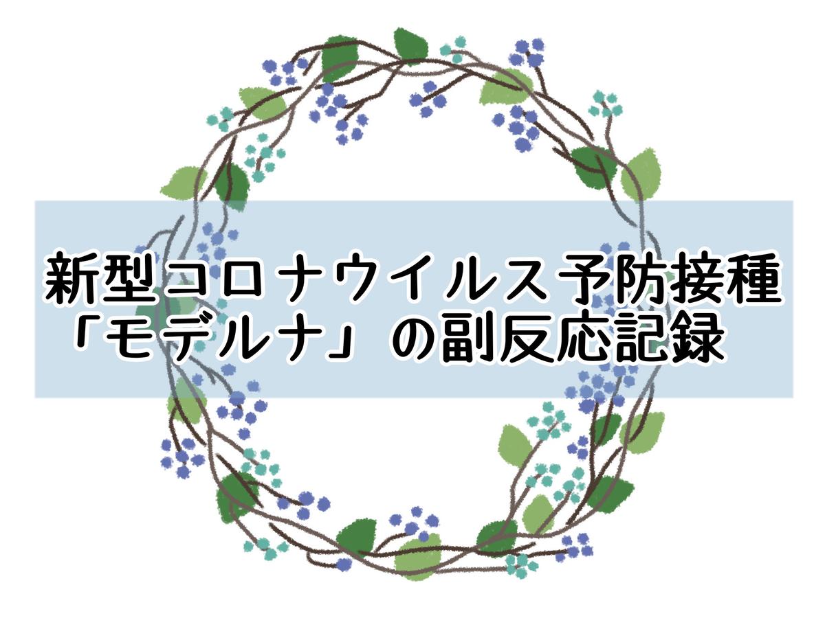 f:id:gu-gu-life:20210927115149j:plain