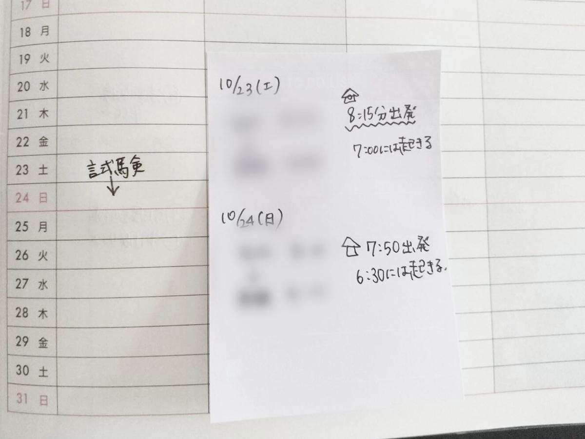f:id:gu-gu-life:20211010162822j:plain