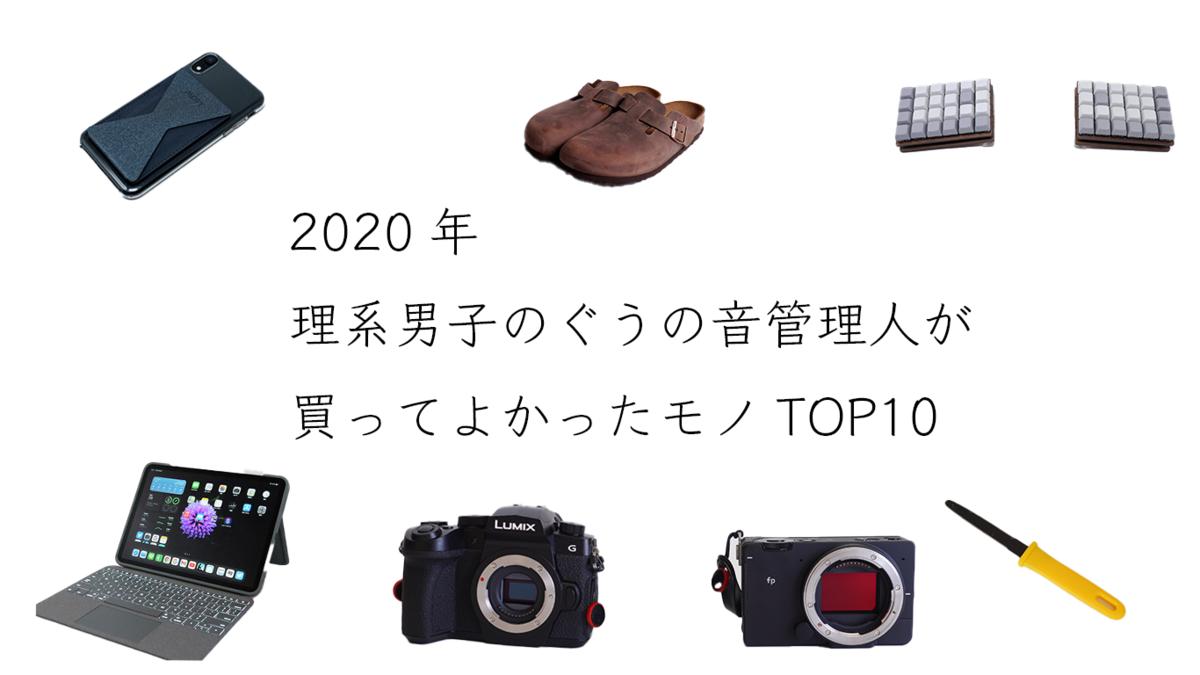 f:id:gu-none:20201231115516p:plain