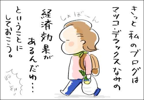f:id:guchi35sai:20160622122856j:plain
