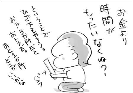 f:id:guchi35sai:20160702130709j:plain