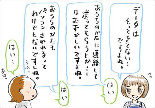 f:id:guchi35sai:20160724213715j:plain