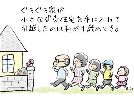 f:id:guchi35sai:20160919125047j:plain