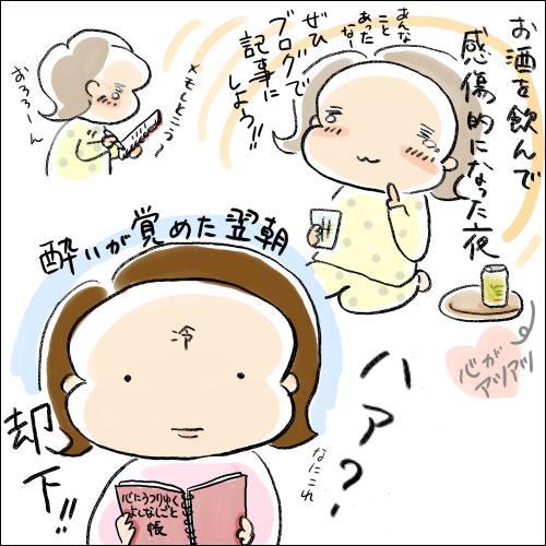 f:id:guchi35sai:20160922122757j:plain
