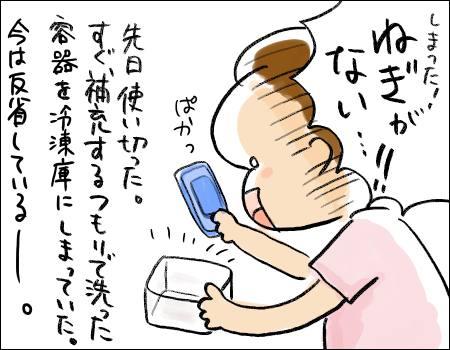 f:id:guchi35sai:20160923113816j:plain