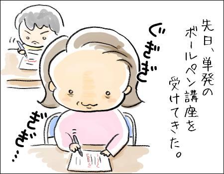 f:id:guchi35sai:20160926191000j:plain