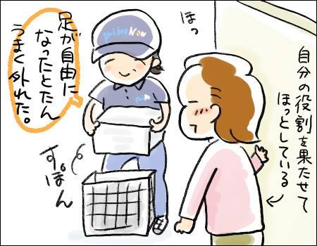 f:id:guchi35sai:20160929112445j:plain