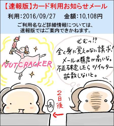 f:id:guchi35sai:20161002151034j:plain