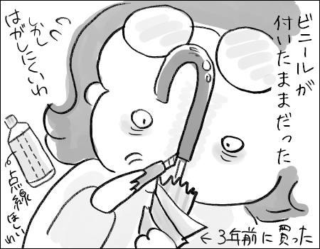 f:id:guchi35sai:20161009130945j:plain