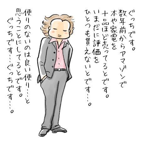 f:id:guchi35sai:20161014153659j:plain