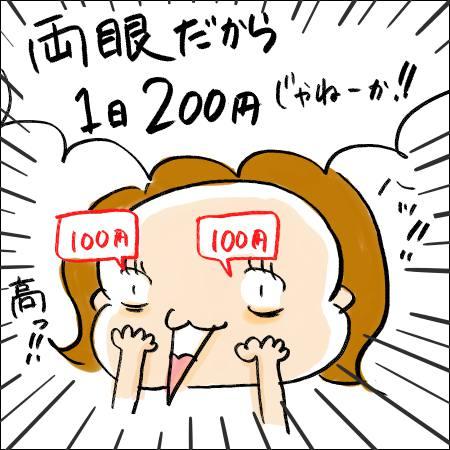 f:id:guchi35sai:20161021105406j:plain