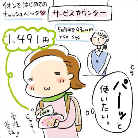 f:id:guchi35sai:20161103095457j:plain