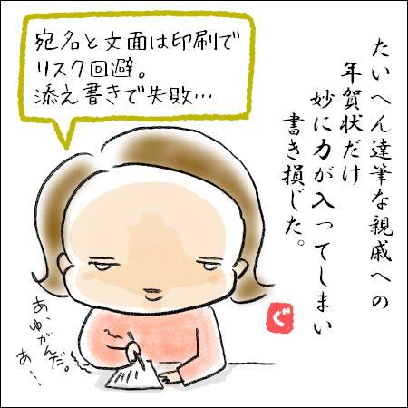 f:id:guchi35sai:20161226105438j:plain
