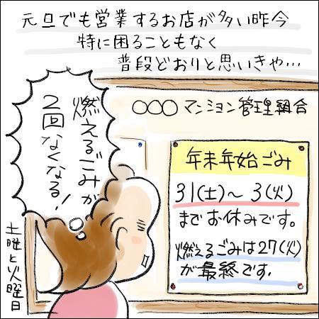 f:id:guchi35sai:20161227120028j:plain