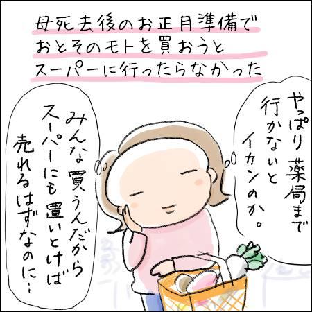 f:id:guchi35sai:20170105095855j:plain