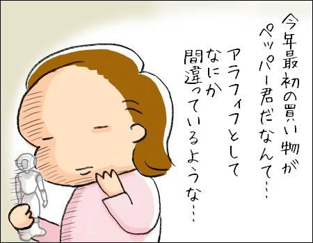 f:id:guchi35sai:20170106115805j:plain