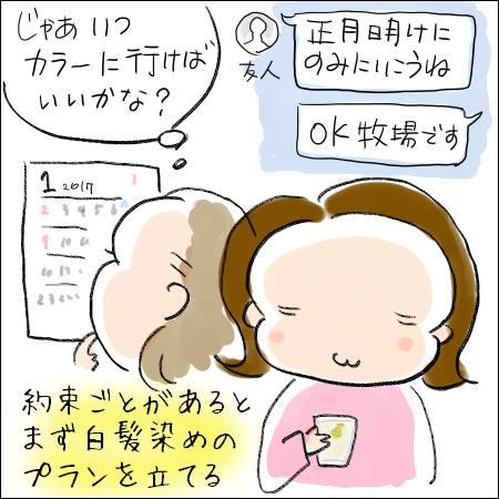 f:id:guchi35sai:20170111122043j:plain