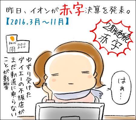 f:id:guchi35sai:20170112122105j:plain