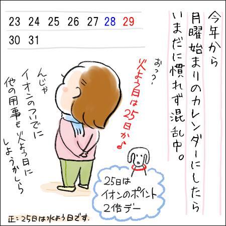 f:id:guchi35sai:20170125113305j:plain