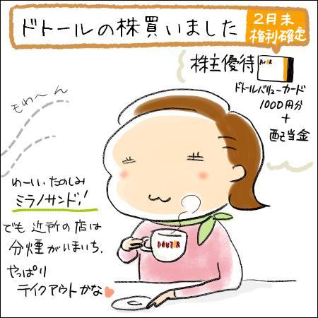 f:id:guchi35sai:20170126123553j:plain