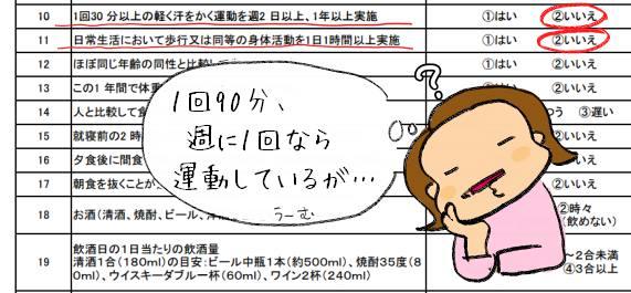 f:id:guchi35sai:20170610122535j:plain