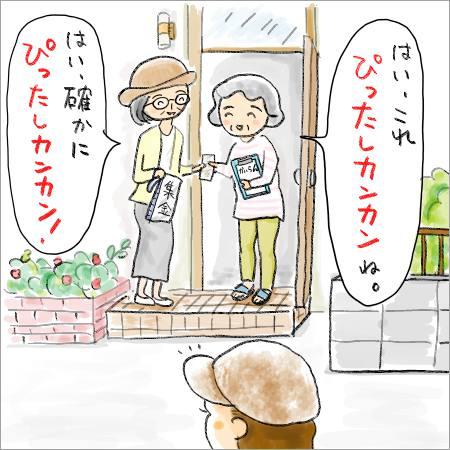 f:id:guchi35sai:20170612215110j:plain