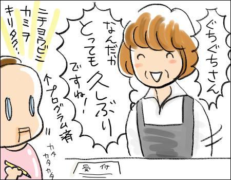 f:id:guchi35sai:20170729203053j:plain