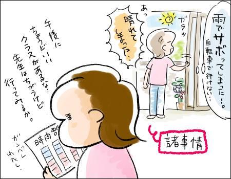 f:id:guchi35sai:20170907232002j:plain